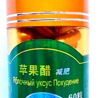 Капсулы для похудения - ЯБЛОЧНЫЙ УКСУС №60 (60 капсул)